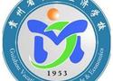 貴州省貿易經濟學校
