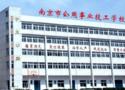 南京市公用事業技工學校