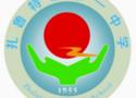 魯北第一職業高級中學