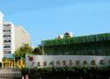 廣東省對外貿易職業技術學校