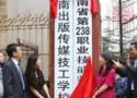 云南出版傳媒技工學校