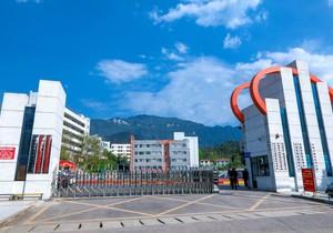 四川省華鎣職業技術學校