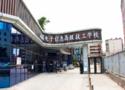 云南省電子信息技工學校