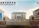 浙江龍游縣職業技術學校