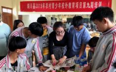 劍川縣職業高級中學