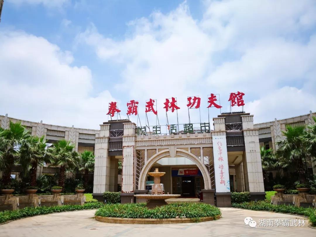湖南拳霸武林青少年武術俱樂部(郴州)