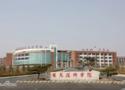 萊蕪技師學院