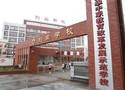 湖北省創業技工學校