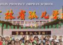 吉林省孤兒職業學校