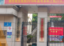 益陽樂康護理職業技術學校