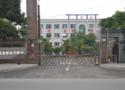 荔城區職業技術教育中心