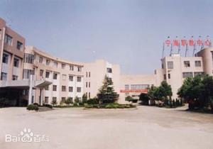 寧海縣第二職業中學