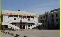 石家莊振華中等專業學校