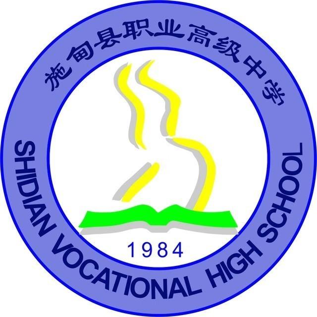 施甸縣職業高級中學