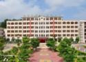 紫金縣職業技術學校