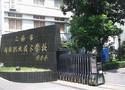 上海新陸職業技術學校