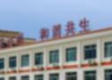 北京市商業學校