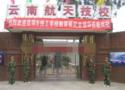云南航天管理局技工學校