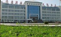 寧夏水利電力工程學校