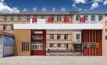 唐山市路南區職業技術學校
