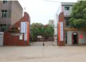 湖南省衡南縣職業中等專業學校