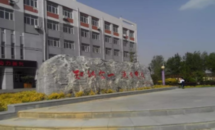 遼中區職業教育中心
