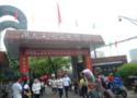 湖南省工業技師學院