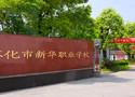 新華職業學校