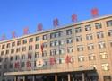 安達市職教中心