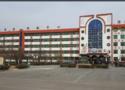 臨西縣職業技術教育中心