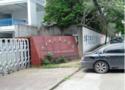 浙江化工技工學校