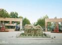 石家莊工商科技中等專業學校