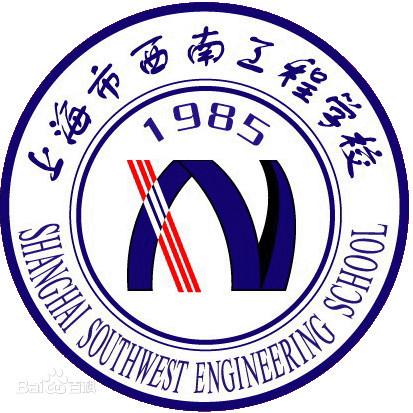 上海市西南工程學校