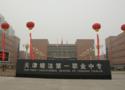 天津市塘沽區第一職業中等專業學校