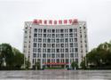 湖南省商業技師學院