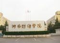 河南省財經學校