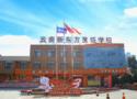 云南新東方烹飪學校