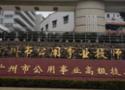 吉林公用事業工程學校