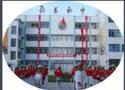 永昌職業學校