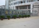 隴南師范高等專科學校