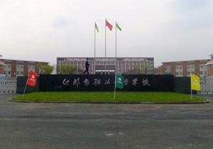 四川省什邡市職業中專學校