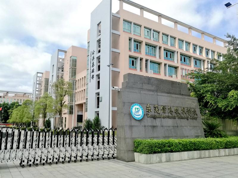 東莞市信息技術學校