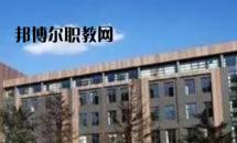 唐山天成中等專業學校