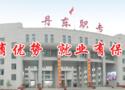丹東中等職業技術專業學校