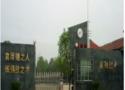 麻陽苗族自治縣職業中等專業學校