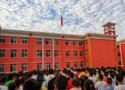 洋縣第一職業中學