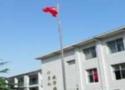 大洼職業技術教育中心