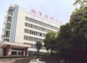 湘潭技師學院