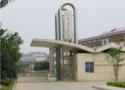 郴州綜合職業中專學校