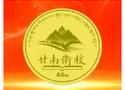甘南州衛生學校